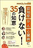 NHKきょうの健康 「認知症」「がん」「心臓病」に負けない! 35の知恵 (生活シリーズ)