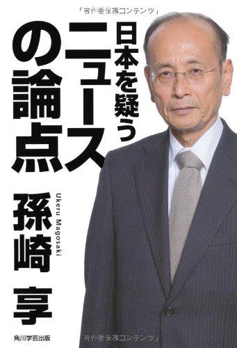 日本を疑うニュースの論点 (単行本)の詳細を見る