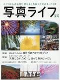写真ライフ 2017年 07 月号 [雑誌]