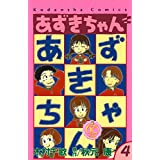 あずきちゃん なかよし60周年記念版(4) (KCデラックス)