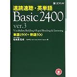 速読速聴・英単語 Basic 2400 ver.3 (速読速聴・英単語シリーズ)