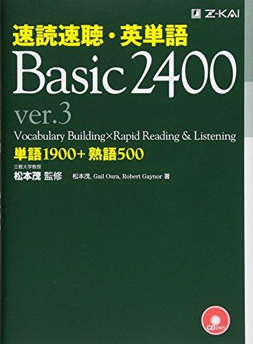 速読速聴・英単語 Basic 2400 ver.3 (速読速聴・英単語シリーズ)の詳細を見る