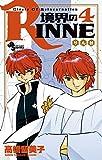 境界のRINNE(4) (少年サンデーコミックス)