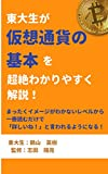 東大生が仮想通貨の基本を超絶わかりやすく解説!: まったくイメージがわかないレベルから一冊読むだけで「詳しいね!」と言われるようになる!