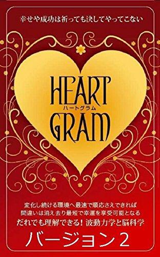 ハートグラムV2基本テキスト: 25枚のカードを選ぶだけで、人間関係、収入アップ、心と身体の健康診断ができます。 ハートグラム塾