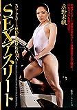 SEXアスリート スピードスケート歴15年'肉厚筋肉美人 永野未帆 [DVD]
