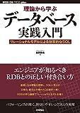 理論から学ぶデータベース実践入門 —— リレーショナルモデルによる効率的なSQL WEB+DB PRESS plus