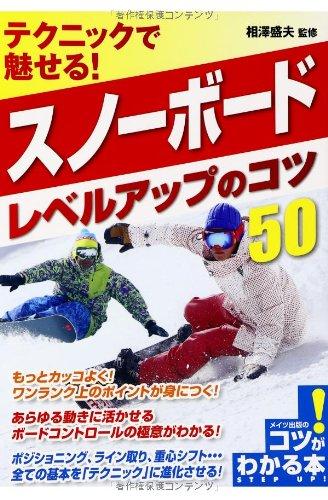 テクニックで魅せる! スノーボード レベルアップのコツ50 (コツがわかる本!)