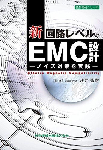 新/回路レベルのEMC設計 -回路・車載機器のEMC- (設計技術シリーズ)