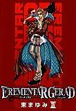 EREMENTAR GERAD 14 (コミックブレイド)