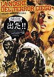 エル・ゾンビ 死霊騎士団の誕生 [DVD]