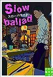スローバラード Slow ballad (実業之日本社文庫)