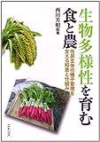 生物多様性を育む食と農 (住民主体の種子管理を支える知恵と仕組み)