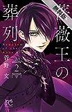 薔薇王の葬列 2【期間限定 無料お試し版】 (プリンセス・コミックス)