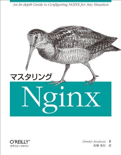 マスタリングNginx