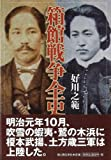 【ハ゛ーケ゛ンフ゛ック】箱館戦争全史