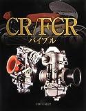 CR/FCRバイブル
