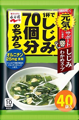 永谷園 永谷園 1杯でしじみ70個分のちから しじみわかめスープ40袋 3個