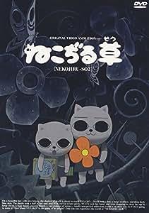 ねこぢる草 [DVD]