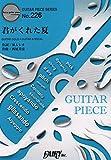 ギターピースGP226 君がくれた夏 by 家入レオ (ギターソロ譜・ギター&ヴォーカル譜) (GUITAR PIECE SERIES)