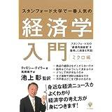 Amazon.co.jp: スタンフォード大学で一番人気の経済学入門 ミクロ編 電子書籍: ティモシー・テイラー, 池上彰, 高橋璃子: Kindleストア