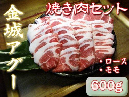 金城アグー 焼肉セット(もも肉・肩ロース 各300g) & 加工商品セット 金城ミート 旨み成分たっぷりの豚肉とウィンナーやハムの詰め合わせ