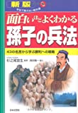 新版 面白いほどよくわかる孫子の兵法 (学校で教えない教科書)