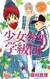 少女少年学級団 5 (マーガレットコミックス)