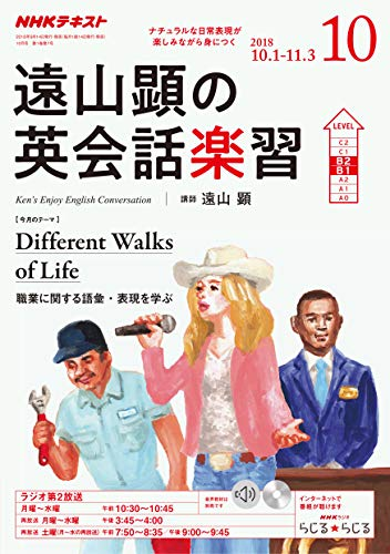 NHKラジオ 遠山顕の英会話楽習 2018年 10月号 [雑誌] (NHKテキスト)