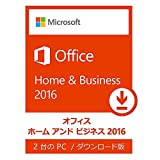 Microsoft Office Home and Business 2016 (最新 永続..