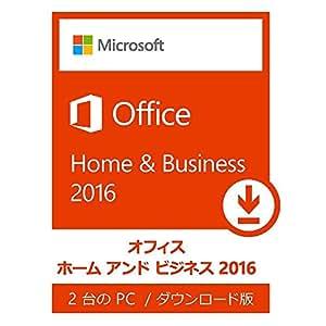 【旧商品】Microsoft Office Home and Business 2016 (永続版) |オンラインコード版|Windows|PC2台