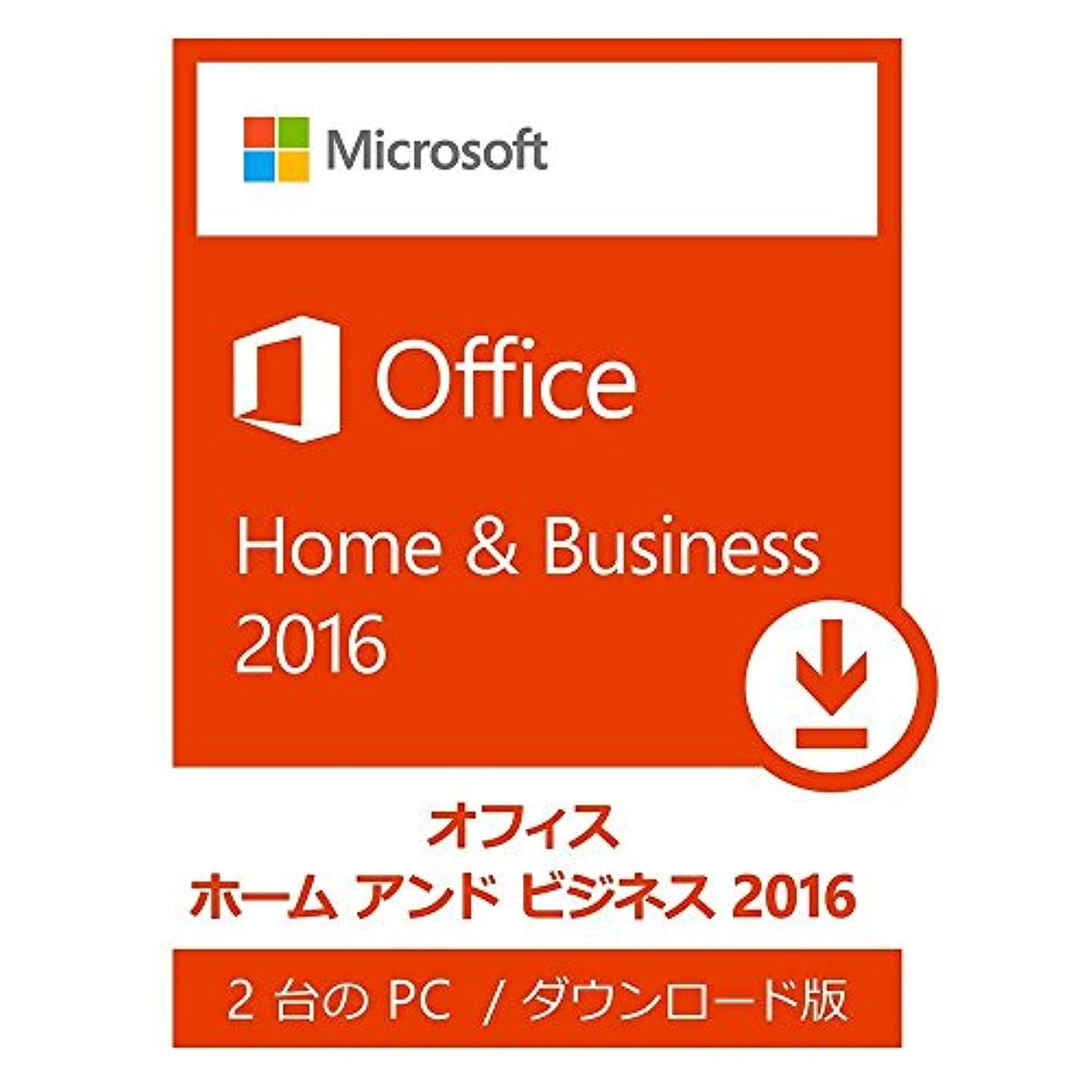 共同選択拷問断線Microsoft Office Home and Business 2016 (永続版) |オンラインコード版|Windows|PC2台