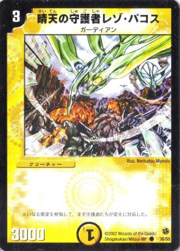 デュエルマスターズ 《晴天の守護者レゾ・パコス》 DM02-038-C 【クリーチャー】
