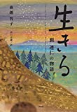 生きる 劉連仁の物語 (単行本図書)