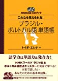 NHK出版CDブック これなら覚えられる! ブラジル・ポルトガル語単語帳 (CDブック)