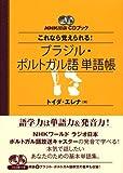 NHK出版CDブック これなら覚えられる!  ブラジル・ポルトガル語単語帳