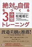 「絶対の自信をつくる3分間トレーニング」松尾 昭仁