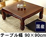 家具調コタツ・こたつ 正方形 90cm角(ケヤキ材)