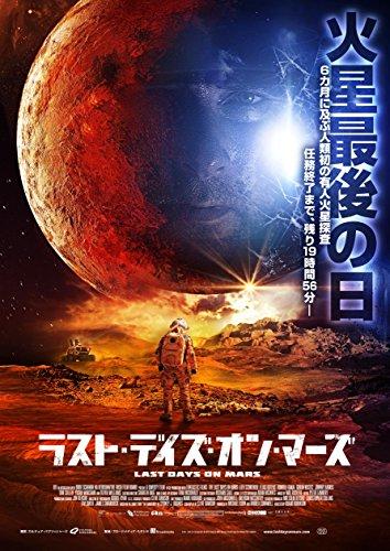 ラスト・デイズ・オン・マーズ【DVD】の詳細を見る