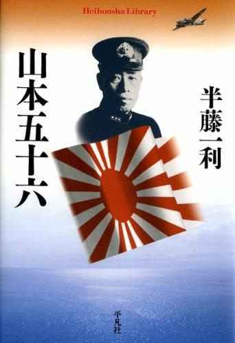 山本五十六 (平凡社ライブラリー739)