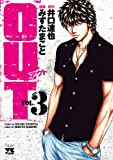 OUT 3 (ヤングチャンピオン・コミックス)