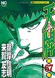 天牌 67―麻雀飛龍伝説 (ニチブンコミックス)