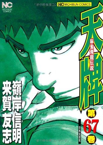 天牌 67—麻雀飛龍伝説 (ニチブンコミックス)