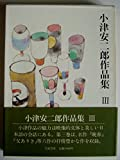 小津安二郎作品集〈3〉 (1984年)