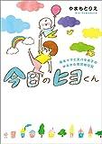 今日のヒヨくん 新米ママと天パな息子の ゆるかわ育児絵日記 (コミックエッセイ)