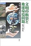文明の衝突と地球環境問題―グローバル時代と日本文明