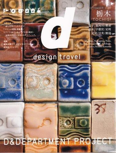 d design travel TOCHIGIの詳細を見る