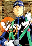 ジパング(31) (モーニングコミックス)