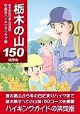 栃木の山150 画像