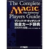 マジック:ザ・ギャザリング 完全カード辞典2008年度版 (ホビージャパンMOOK 239)
